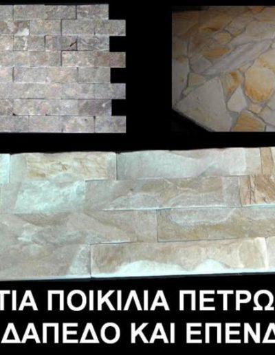 interline-stones_image_5